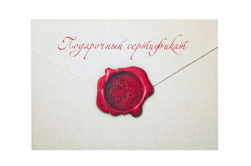 Подарочный сертификат с фирменной символикой