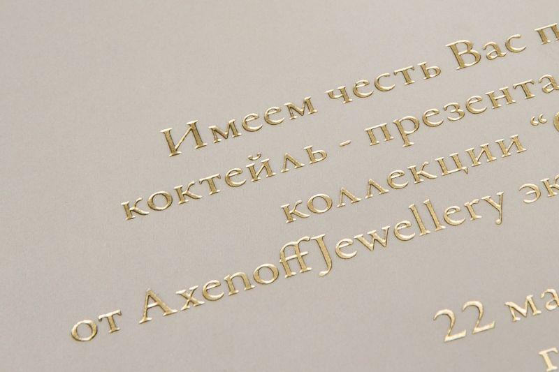 Приглашение с конгревом текста золотой фольгой
