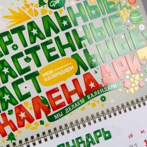 Настенный календарь, офсетная бумага, выборочная УФ-лакировка