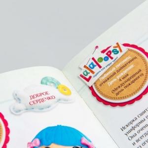 Полноцветный рекламный журнал для девочек