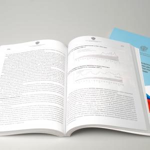 Разворот годового отчета Минэкономразвития РФ
