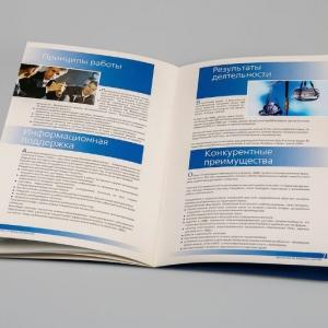 Разворот рекламного каталога формата А4