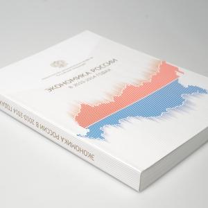 Сборник-годовой отчет