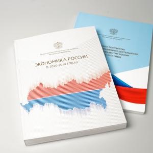 Годовой отчет Минэкономразвития РФ