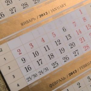 Разворот перекидного настольного календаря с крупной календарной сеткой