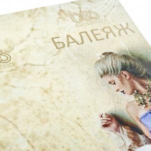 Рекламный каталог-красота и мода