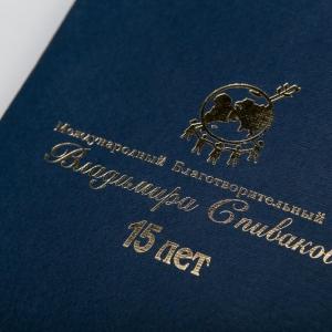 Юбилейная брошюра с тиснением золотой фольгой