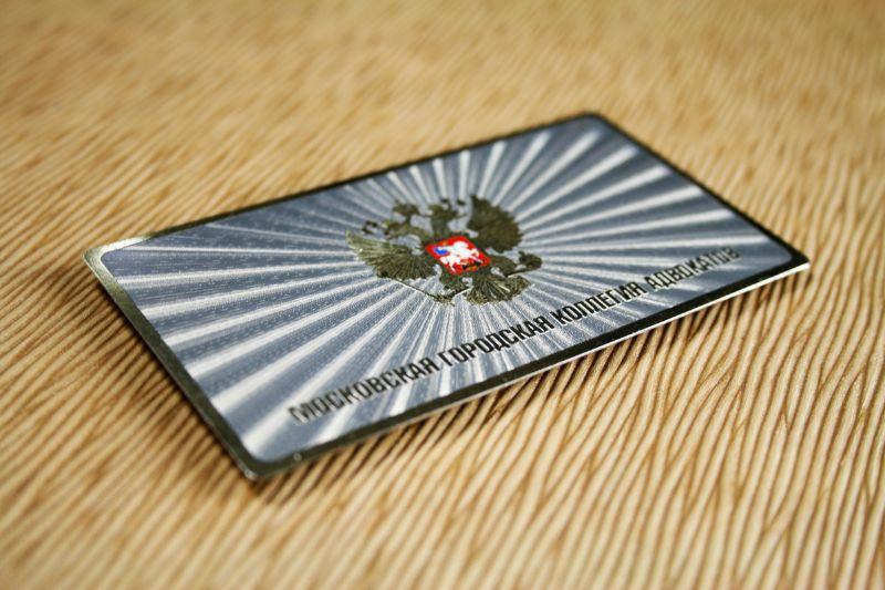 Металлическая визитка с гербом
