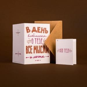 Создание поздравительной открытки по собственному дизайну
