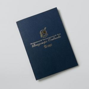 Юбилейная брошюра