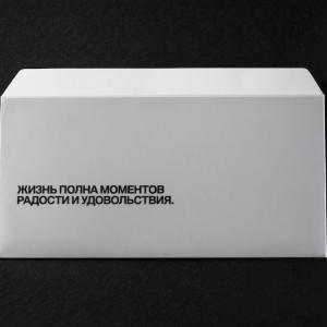 Официальный деловой конверт со слоганом компании