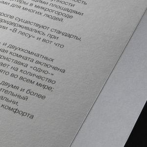 Бумажная вкладка делового конверта