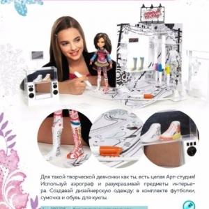 Рекламный каталог товаров для девочек