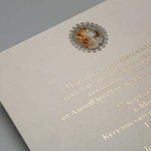 Приглашение цвета слоновой кости