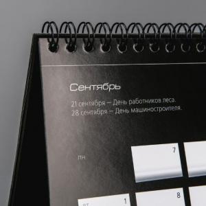Календарь из черной дизайнерской бумаги