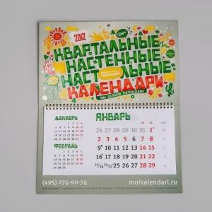 Настенный квартальный календарь с тремя блоками