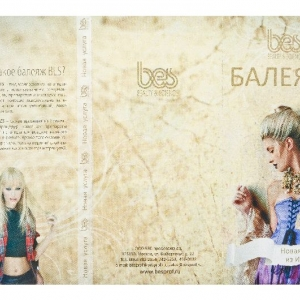 Рекламный каталог для салона красоты