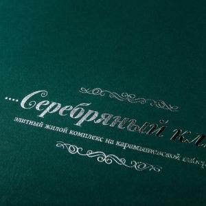 Обложка рекламного каталога с тиснением серебряной фольгой
