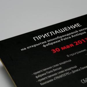 Приглашение на открытие