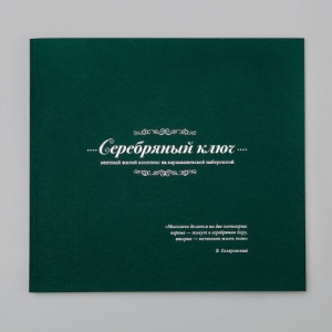 Квадратный рекламный каталог из дизайнерской бумаги